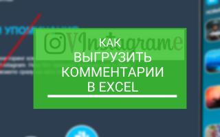Как выгрузить комментарии из Инстаграма в Excel