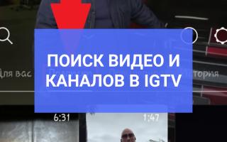 Поиск видео и каналов в IGTV