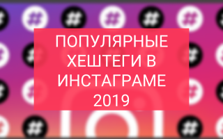 Популярные хештеги в Инстаграме 2019