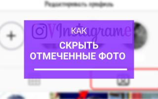 Как скрыть отмеченные фото со мной в Инстаграме