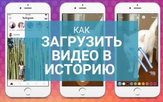 Как загрузить видео в историю Инстаграм