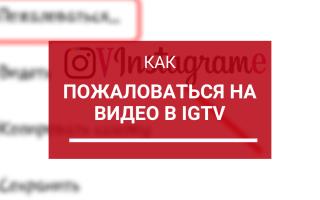 Как пожаловаться на видео в IGTV