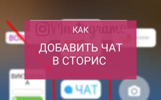 Как добавить чат в сторис Инстаграм