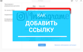Как добавить ссылку в Инстаграме