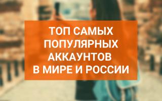 ТОП популярных людей в Инстаграм в мире и России в 2019 году