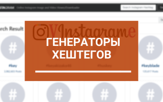 Генераторы хештегов для Инстаграм