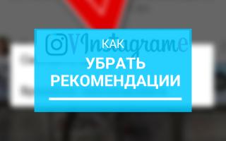 Как отключить рекомендации в Инстаграм