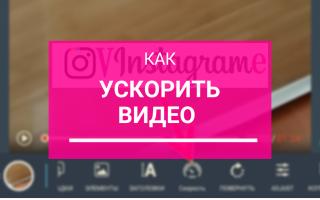 Как сделать ускоренное видео для Инстаграм