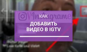 Как загрузить видео в IGTV