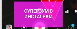 Суперзум в Инстаграм