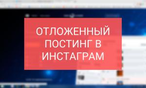 Отложенный постинг в Инстаграме