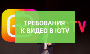 Требования к видео в IGTV