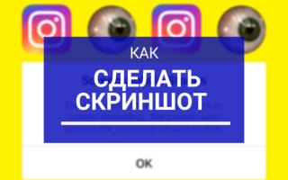 Как сделать скриншот в Инстаграме