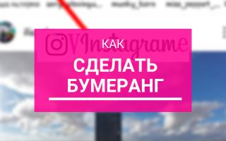 Как сделать бумеранг в Инстаграм