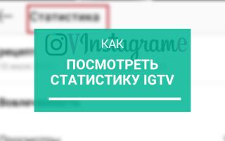 Как посмотреть статистику IGTV