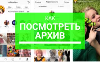Как посмотреть архив историй и фото в Инстаграм