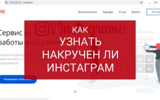 Как проверить накручены ли подписчики в Инстаграме