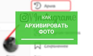 Как архивировать фото в Инстаграме