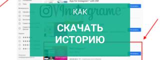 Как скачать историю из Инстаграм