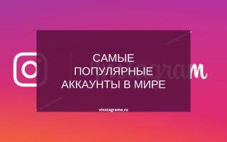 Cамые популярные Инстаграм аккаунты в мире