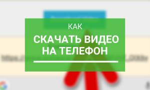 Как сохранить видео с Инстаграма на телефон