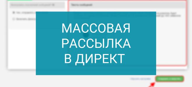 Как сделать массовую рассылку и автодирект в Инстаграм