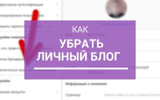 Как убрать личный блог в Инстаграм