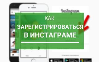 Как зарегистрироваться в Инстаграме