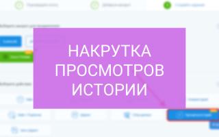 Масслукинг: накрутка просмотров истории в Инстаграме