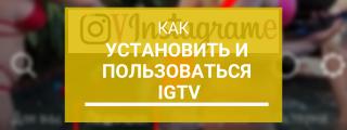 Как установить и пользоваться IGTV в Инстаграме