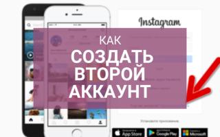 Как создать второй аккаунт в Инстаграм
