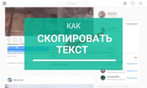 Как скопировать текст в Инстаграме из поста