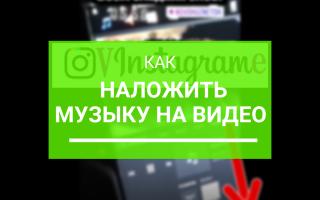 Как накладывать музыку на видео в Инстаграме
