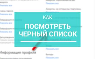 Как посмотреть список заблокированных в Инстаграме