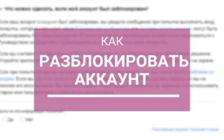 Как восстановить заблокированный аккаунт в Инстаграме