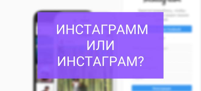 Как правильно Инстаграмм или Инстаграм