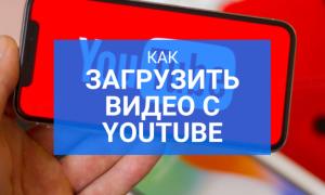 Как загрузить видео в Инстаграм с ютуба
