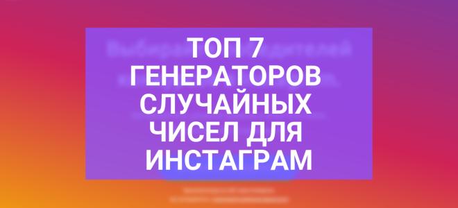 Генератор случайных чисел для конкурсов в Инстаграм