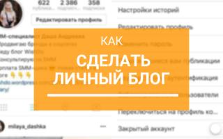 Как сделать личный блог в Инстаграме