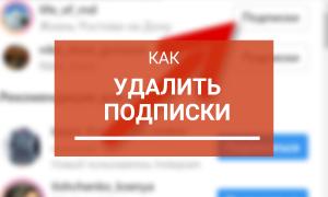 Как отменить подписку в Инстаграме