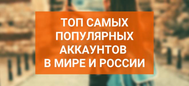 ТОП популярных людей в Инстаграм в мире и России в 2020 году