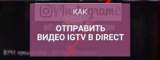 Как отправить видео IGTV в сообщении в Direct