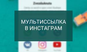 Как сделать мультиссылку в Инстаграме
