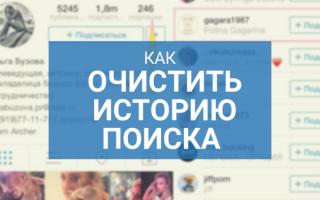 Как удалить историю поиска в Инстаграмме