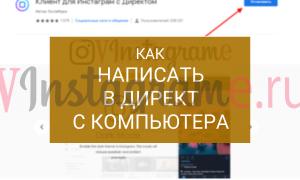 Как написать сообщение в Директ Инстаграм с компьютера
