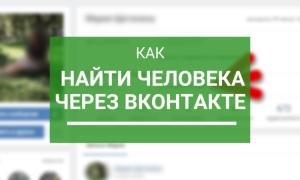 Как найти человека в Инстаграме через ВК
