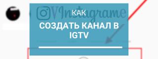 Как создать канал в IGTV