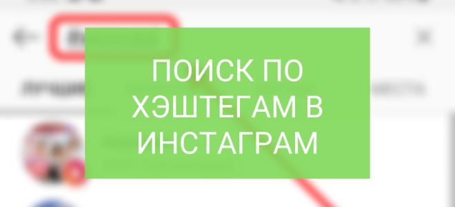 Как искать по хэштегу в Инстаграм