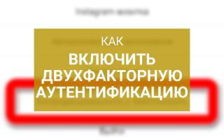 Как включить и отключить двухфакторную аутентификацию в Инстаграм