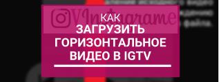 Как добавить горизонтальное видео в IGTV в Инстаграме